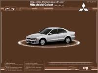 Руководство Mitsubishi Galant.Эксплуатация